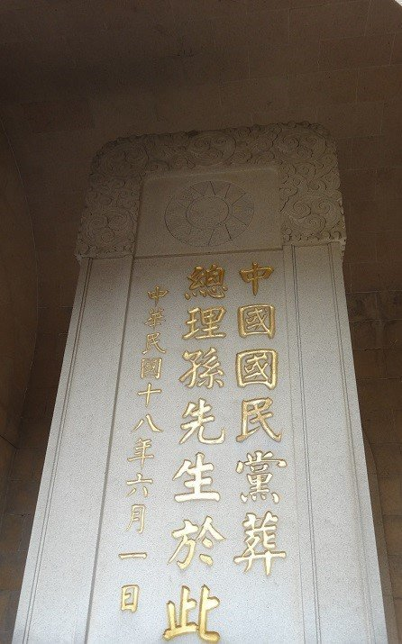 Marble Stele to Commemorate Dr Sun Yat-Sen
